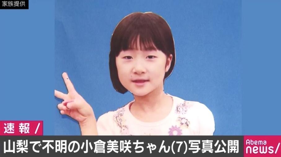 やっと写真公開されたんですね。 山梨県・道志村 行方不明の女児