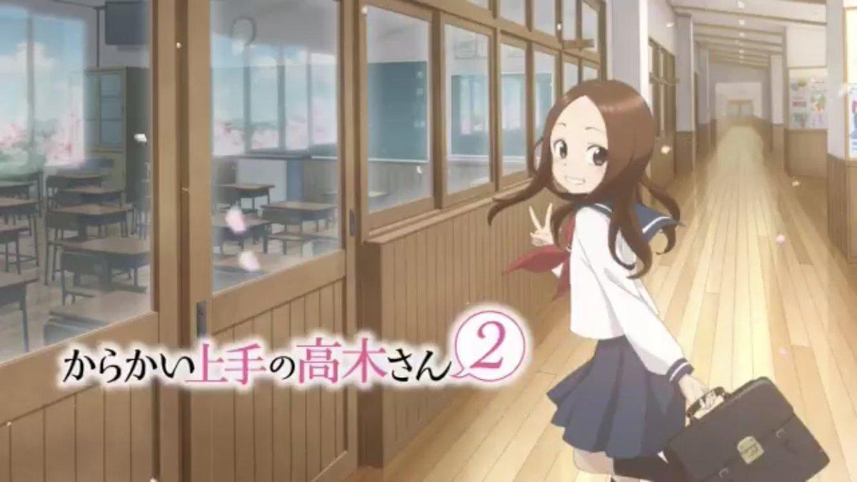 2019年夏アニメ! からかい上手の高木さん2 もう最高です!可愛すぎます!