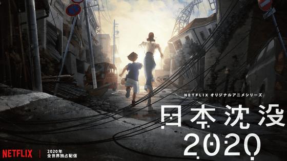 『日本沈没』 アニメ化 東京マグニチュード8.0 見たいな感じなのかな?