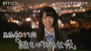【芸能】 伝説の美少女 『きらりん』 元AKB48 高橋希来