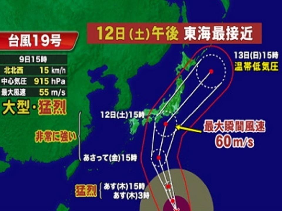 世界最大級なの? 台風19号 天気図みると東京・神奈川はド・ストライクZONEだよね