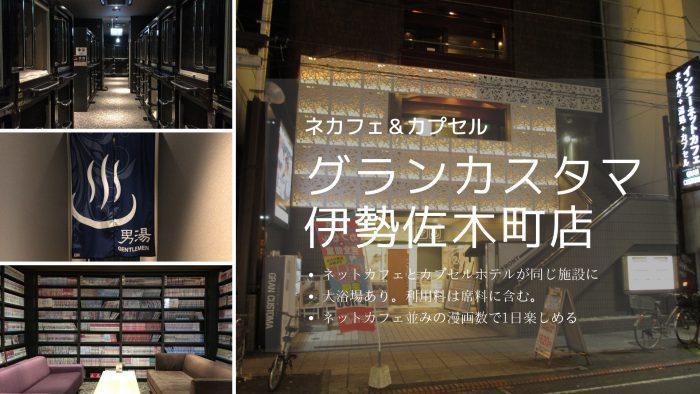 【横浜】 格安64,208円あれば1ヶ月食住 確保