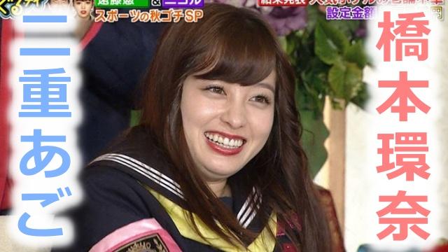 【芸能】橋本環奈の若いポチャは可愛いの?