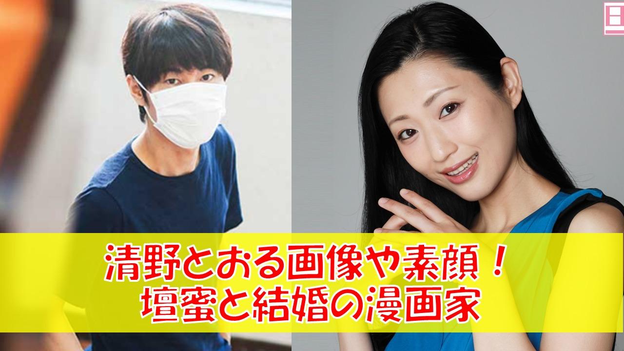 芸能】壇蜜が結婚 相手は漫画家・清野とおるさん(39