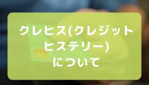 【クレジットカード】 クレヒスは5年で消える!