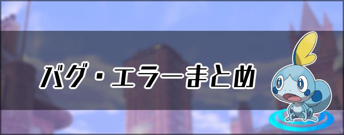 【ポケモン剣盾】「強制終了エラー」報告相次ぐ 任天堂は投稿把握も「深刻な不具合は確認できていない」
