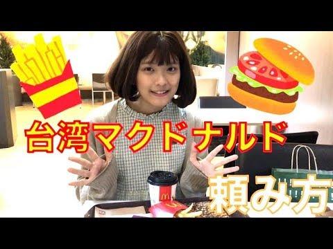 台湾のマクドナルドがヤバ過ぎる!! 見慣れないメニュー 定員のコスプレ