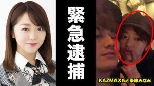 AKB48峯岸みなみ・・・ツイッター検索がスゴイ!!