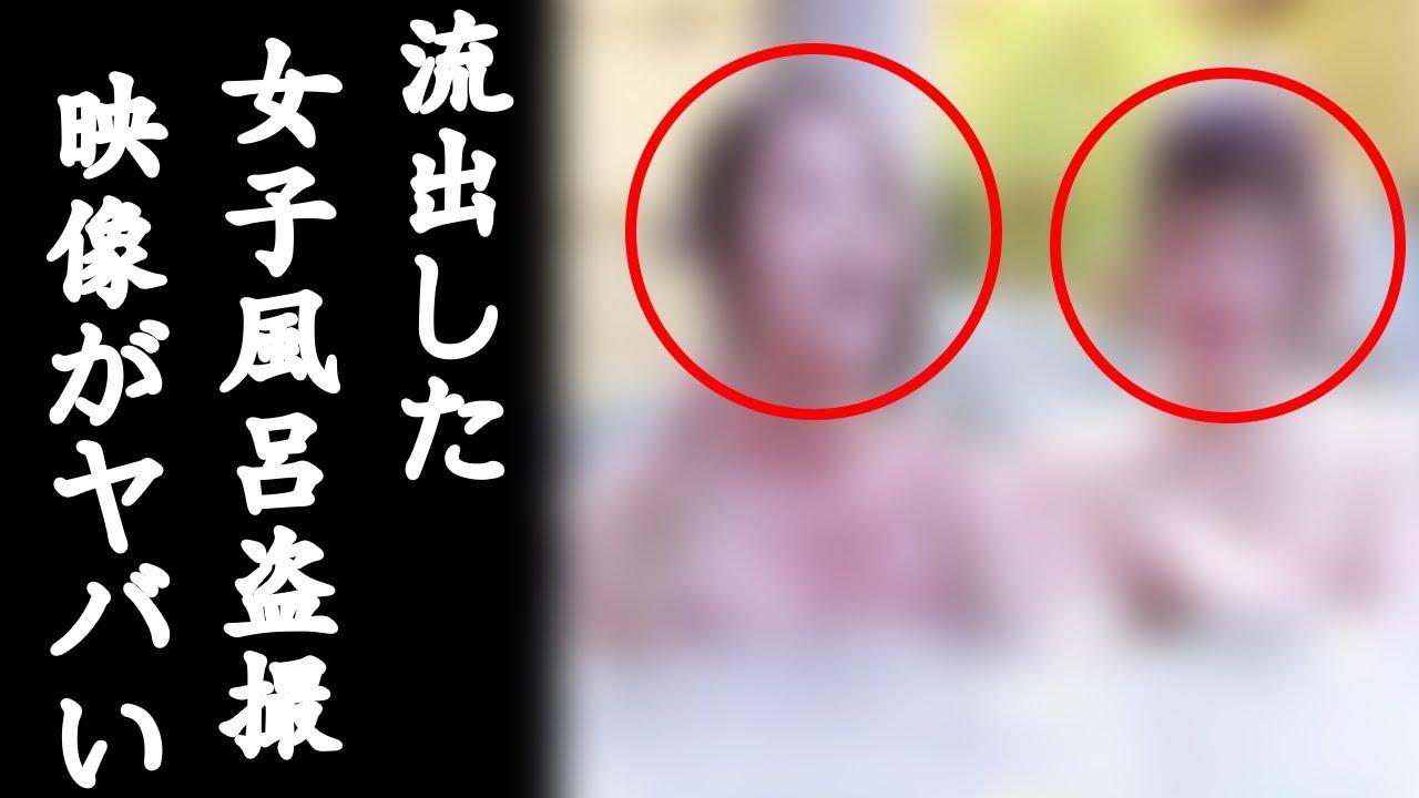 【慶應アメフト部】  上級国民のハレンチ行為・ 女子風呂盗撮のぞき・・・映像がヤバイ