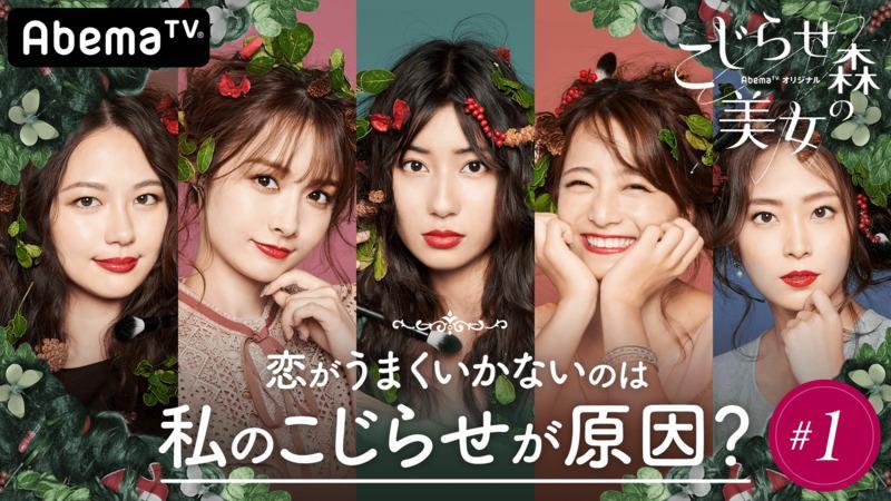 【木下優樹菜 】 Abema TVでMCの恋愛リアリティショーが放送開始