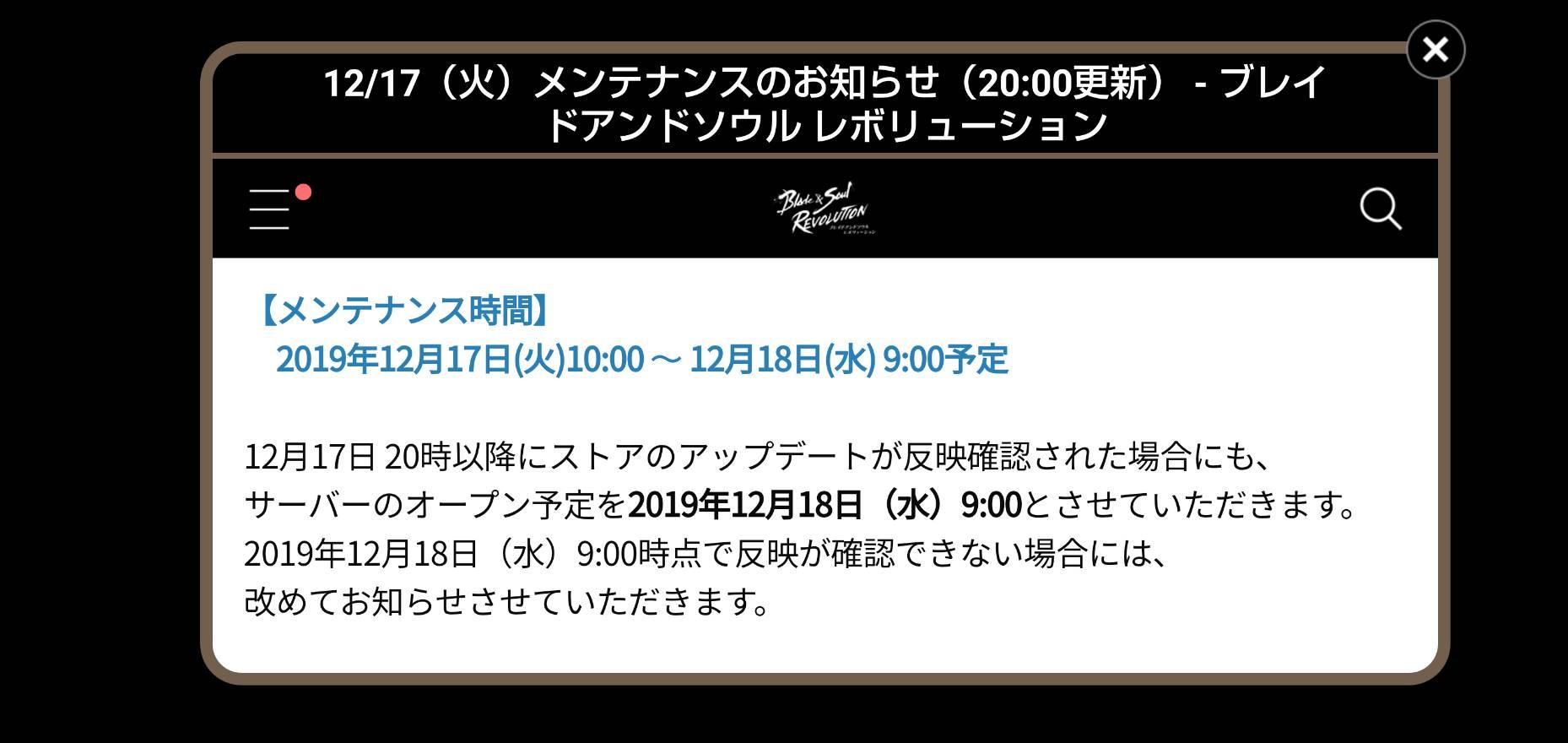 【ブレレボ】攻略&晒しスレ  メンテナンス12/18まで延長確定! 明日まで待てない引退者が・・・続出!