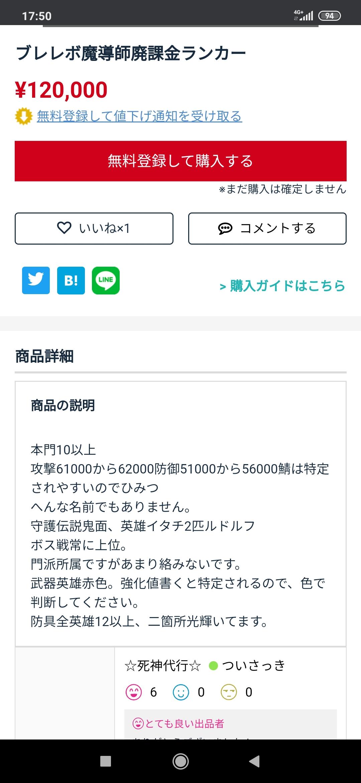 【ブレレボ】攻略・情報&晒しスレ 12万円で垢売れるんだな!