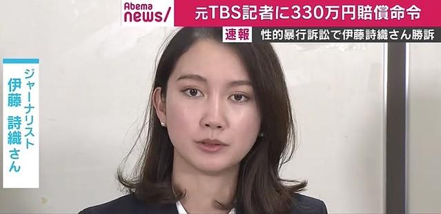 カメラ 伊藤 詩織 防犯