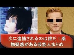 【芸能】井上公造、芸能人の薬物での逮捕者を予想 年末の逮捕者