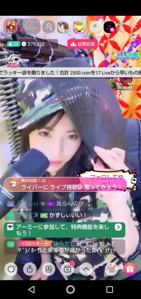 17(イチナナ)Liveの美人コスプレのiポインさん サバゲー女子だった!w