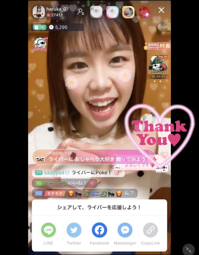 17Live(イチナナ)やったら、大阪のアイドルはるちゃぴさんがライブしてた。