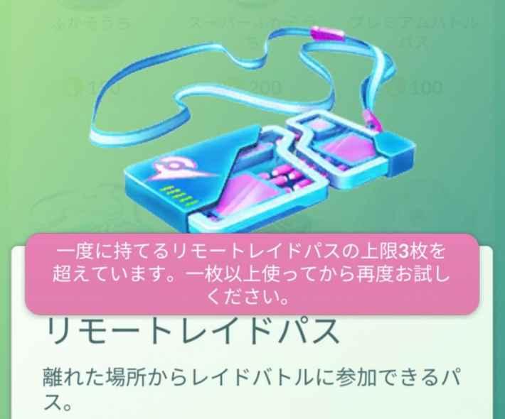 【ポケモンGO】コロナ収束したらリモートパス無くなるのかな? このままがいい!