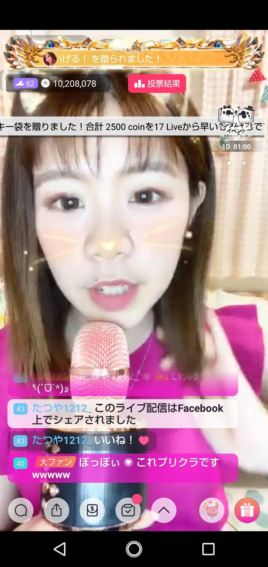 17Live(イチナナ)大阪のアイドルはるちゃぴ 6月配信お疲れ様♪