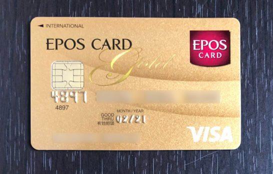 【エポス】平カードからインビで金狙うなら、直接狙った方が早いよ