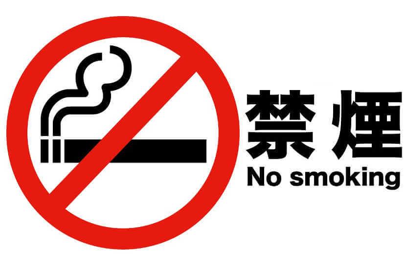 【朗報】ワイ、本日も禁煙に成功