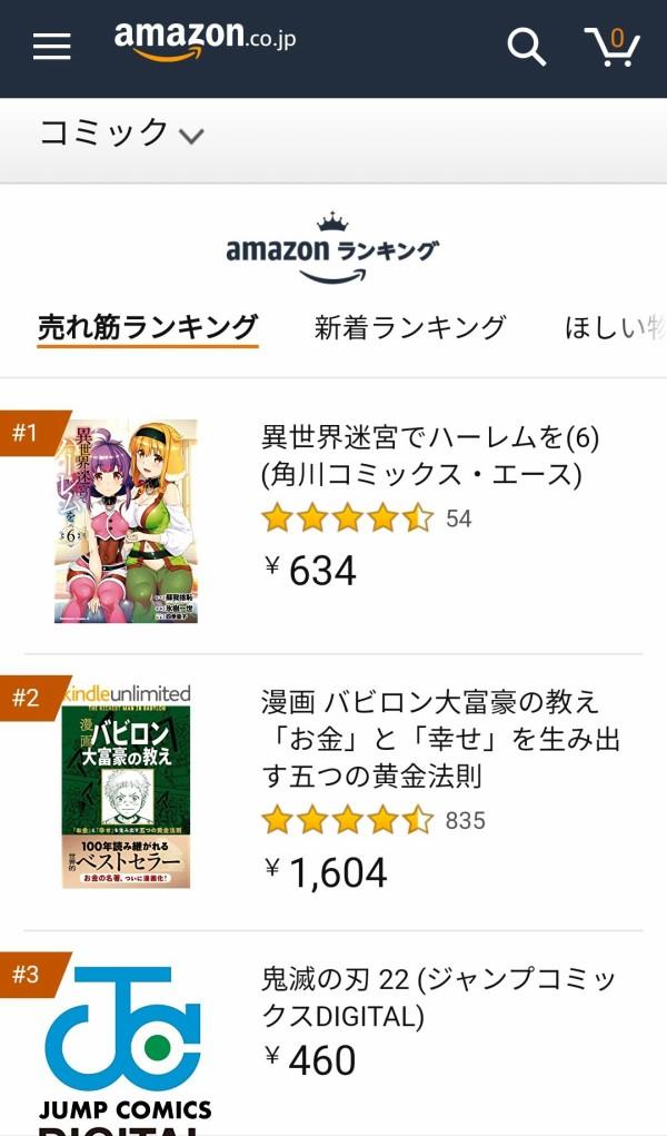 女性に大人気の「鬼滅の刃」最新刊の売上がすごい!!ち~んw