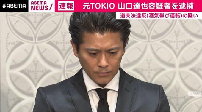 TOKIOの元山口達也元メンバーを逮捕 酒気帯びでバイクで練馬区を走った疑い 追突事故も
