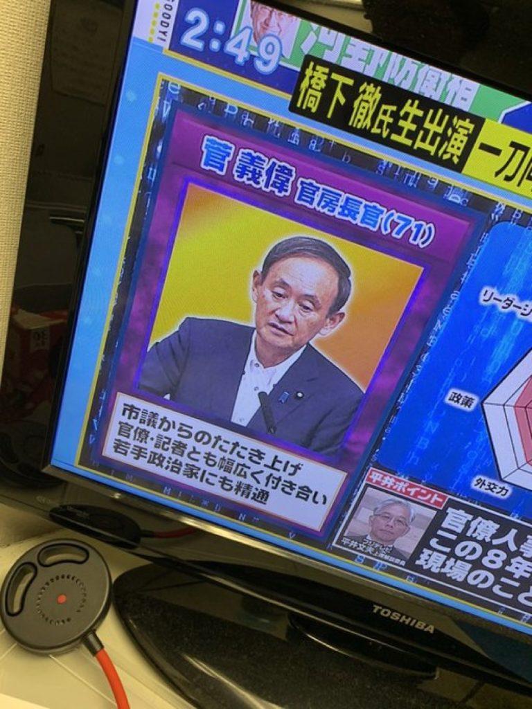 菅官房長官、トラップカードになってしまう