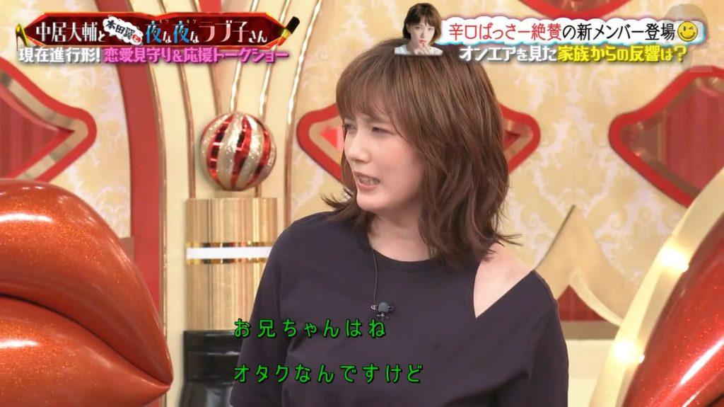 本田翼のお兄ちゃん(30)アニメの等身大抱き枕を使用している事を妹に暴露されてしまう