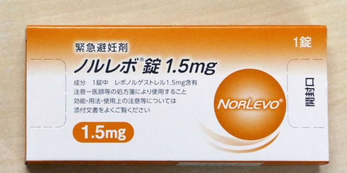 緊急避妊薬(ノルレボ錠1.5mg)、来年薬局で購入可能に うひょーーっ!