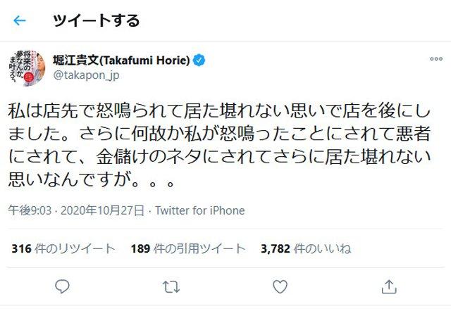 ホリエモンさん、例の餃子屋がクラファンで1000万円集めて激おこ
