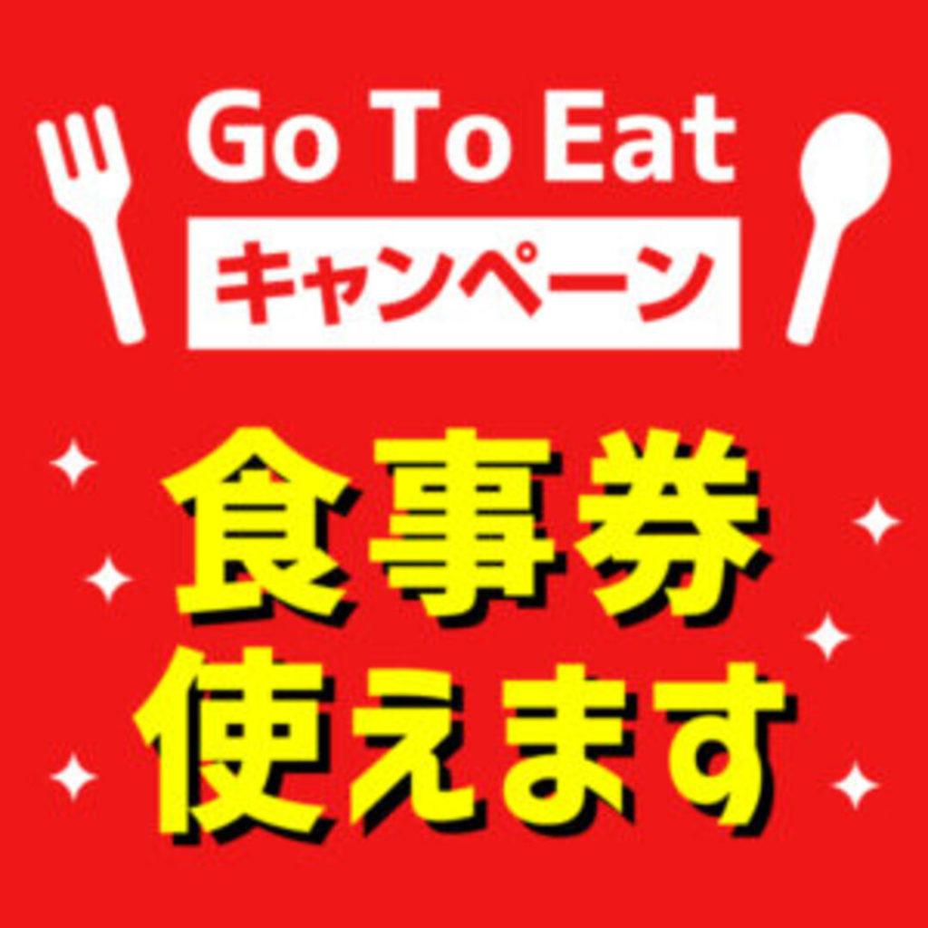 GoToイート、わずか1.5ヶ月で終了へ。今後飲食店はお通夜状態へ