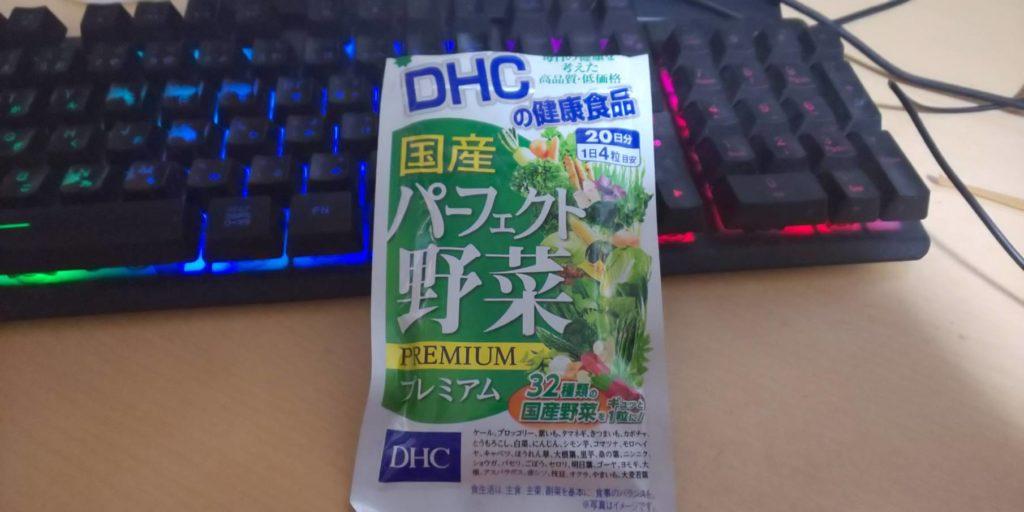 DHC 国産パーフェクト野菜 プレミアム 30日分ってすごくないか?