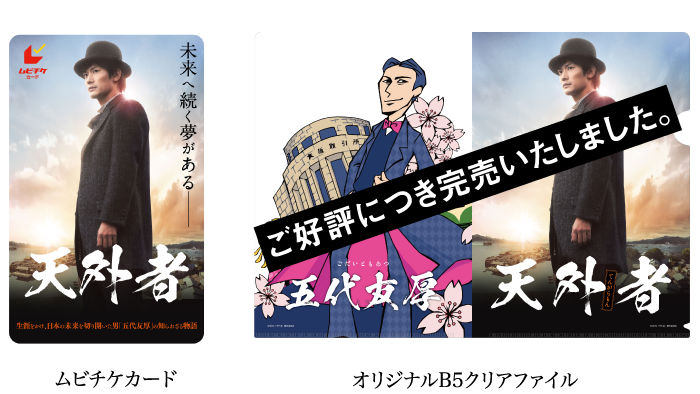 【芸能】三浦春馬さん主演映画の前売り特典で発売初日に完売