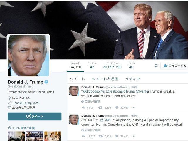 Twitter社「トランプの発言全部消す」トランプ「対抗策を打つ」