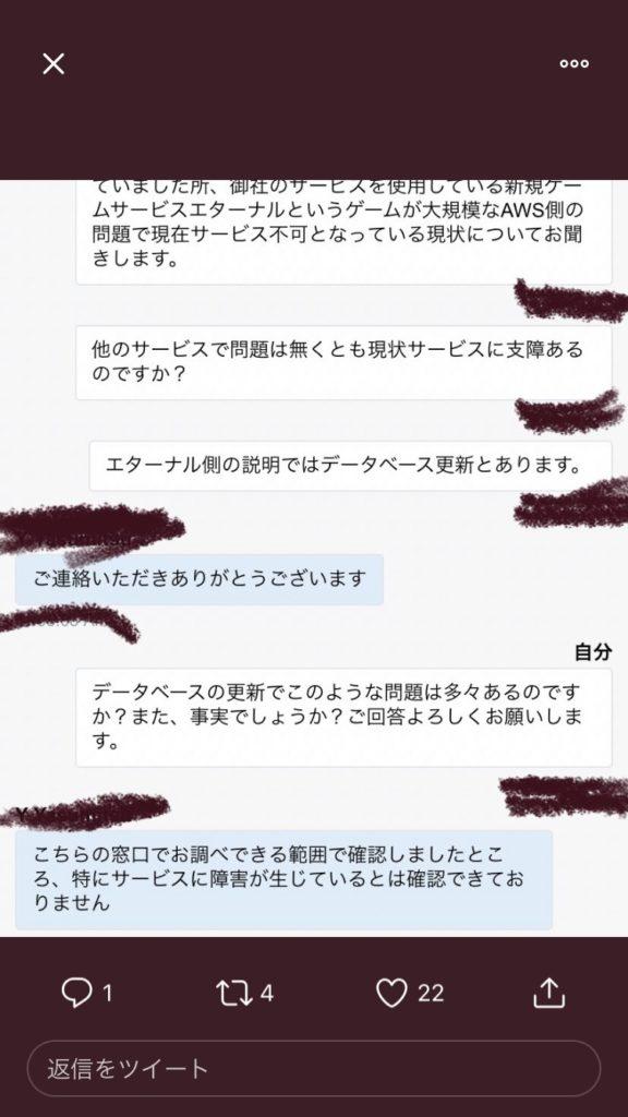 【エターナル】ETERNAL攻略・情報&晒しスレ アソビモさん完全にアマゾンのせいにして草