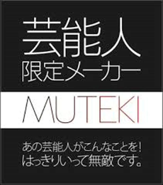 【速報】 MUTEKIから大物芸能人デビューw って誰だよ!!