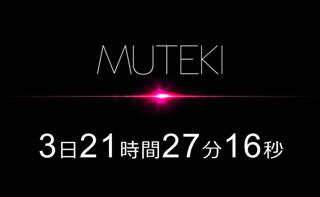 超大物女性芸能人YがAVデビュー MUTEKIから!
