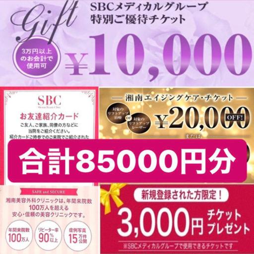 【湘南美容外科】10,000円チケット何に使ってる?