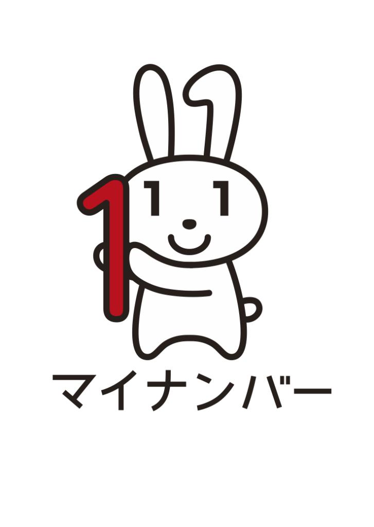 マイナンバー8800億円投入!