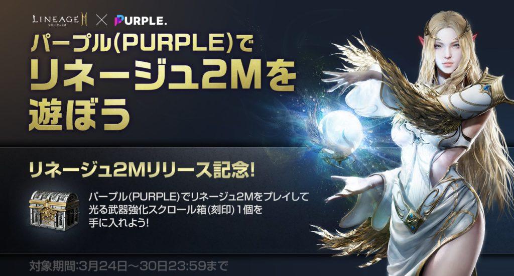 【リネージュ2M】オーブか弓&purpleでPC・・noxは落ちやすい? これで快適リネ生活