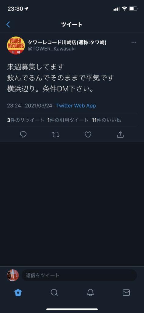 タワーレコード川崎店 とんでもないパパ活ツイートを誤爆