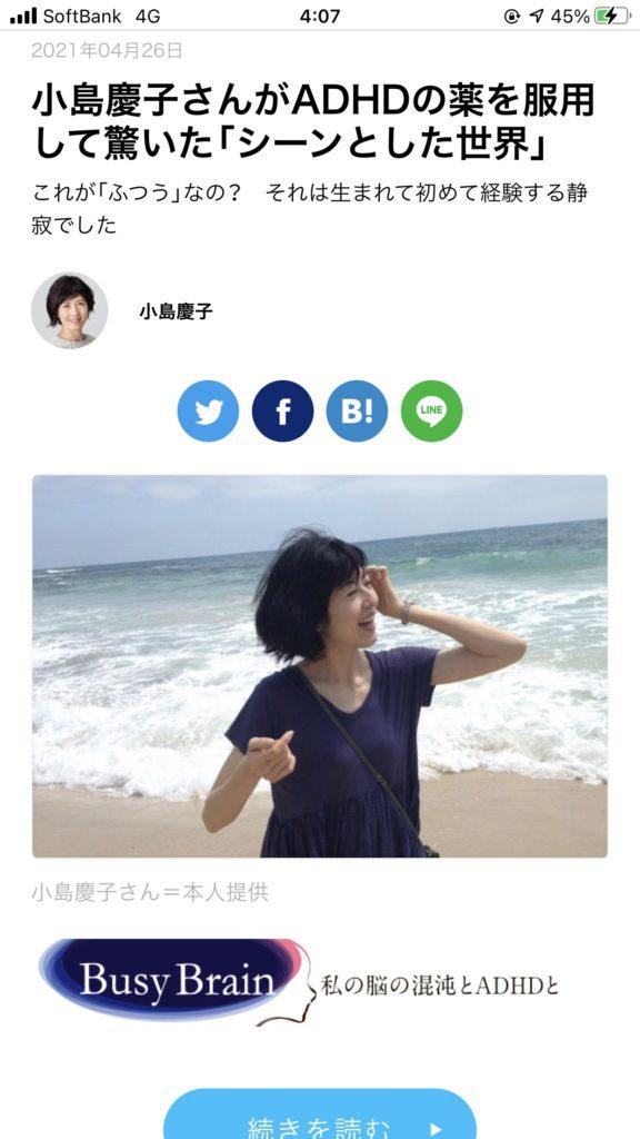 小島慶子がADHDの薬を服用して驚いた「シーンとした世界」(画像あり)