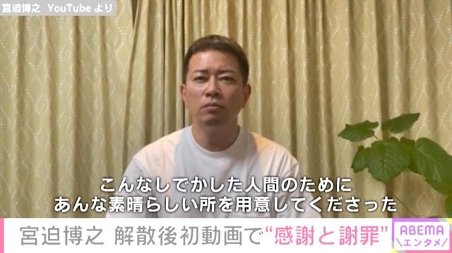 【芸能】宮迫博之 YouTube動画配信を当面休止「本当にすみません」