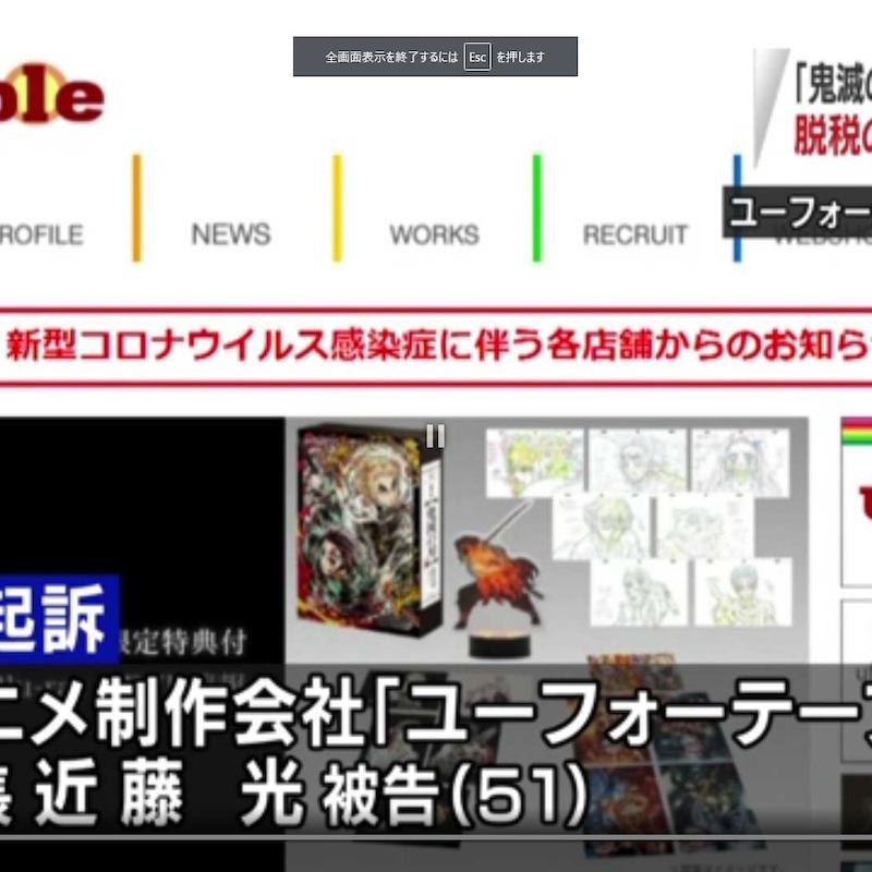 「鬼滅の刃」脱税1億円超 アニメ制作社長罪認める「将来の経営悪化などに備え納税額を少なくしたかった」